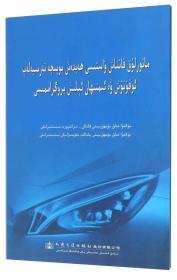 机动车驾驶培训教学与考试大纲 : 维吾尔文