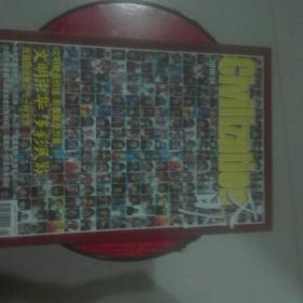 文明2010-1