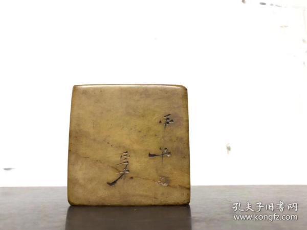 佛教 菩萨 篆刻老印章一枚 祛邪避灾,镇宅用。把此印章 蘸上朱砂,印于红纸,藏于房屋四周即可。 尺寸:8/8/3cm厚