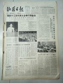 山西日报1982年3月31日(4开四版)我省农民手里的钱三年翻一番。