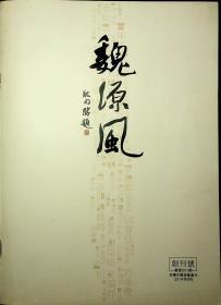 创刊号:魏源风