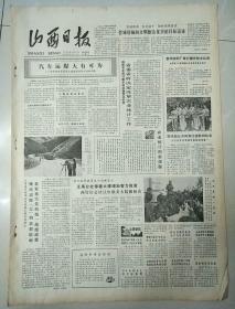 山西日报1983年8月7日(4开四版)汽车运煤大有可为;第四届全省珠算比赛胜利结束。