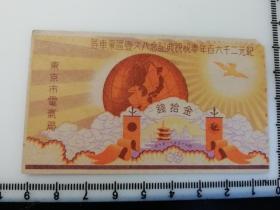 日本侵华史料 纪元两千六百年奉祝祝典纪念巴士乘车券 车票 1张
