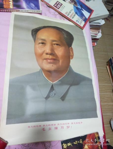 文革宣传画:毛主席万岁标准像,四个伟大(保老保真,4开53x36cm)