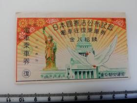 日本侵华史料老车票 日本宪法公布纪念往返车票