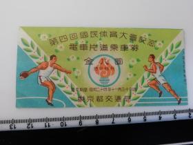 日本老车票 第四回国民体育大会纪念 车票