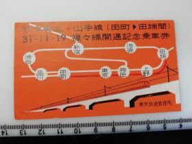 日本车票 东京东北 山手线开通纪念车票