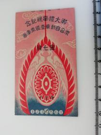 民国日本老车票 御大礼奉祝纪念乘合自动车乘车票 (昭和天皇登基纪念)