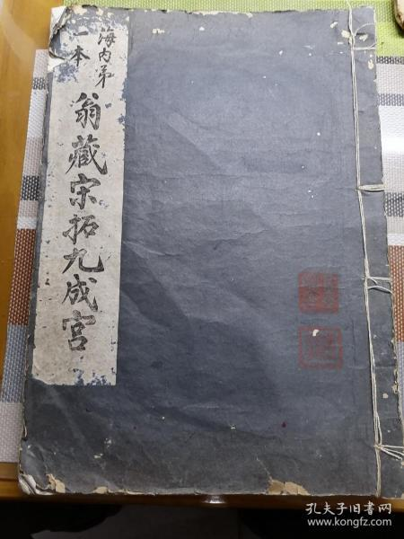 民国珂罗版:海内第一本翁藏宋拓九成宫(线装)名家题字。王鹄
