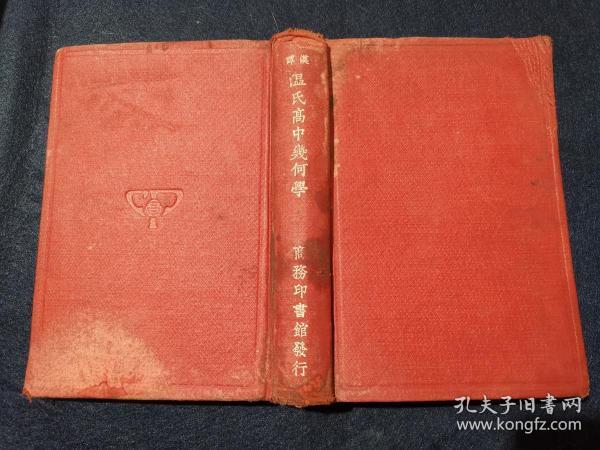 汉译温氏高中几何学 民国十七年版