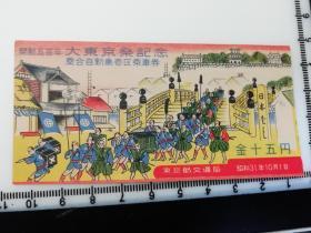 日本老车票 大东京祭纪念老车票