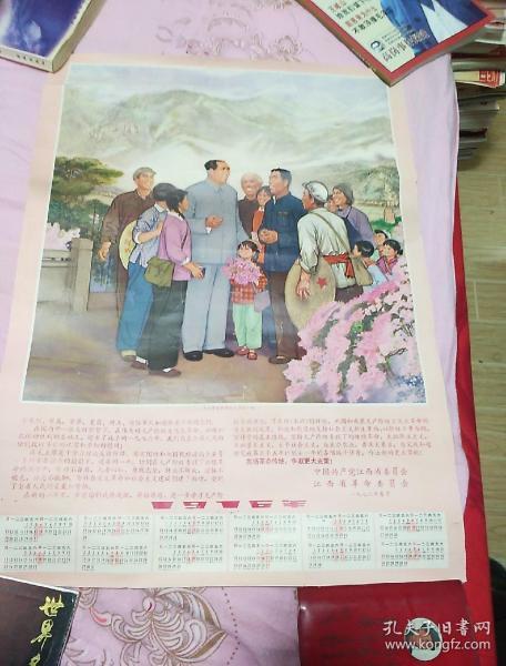1976年年历画,年画:毛主席和井冈山人民在一起(53x38cm)