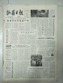 山西日报1983年8月13日(4开四版)全省第八届中学生运动会胜利闭幕。