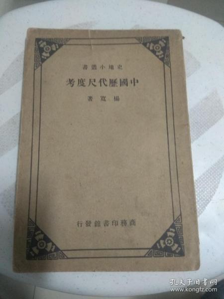 中国历代尺度考  民国