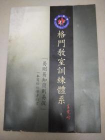 原版《格斗教室训练体系》易则易知简则易从一一一本写给初学者的书