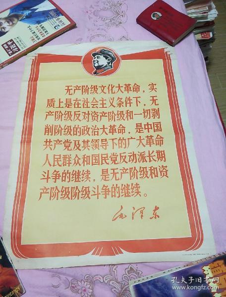文革宣传画:毛主席语录(保老保真52x38cm)