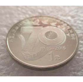 纪念抗战胜利70周年纪念币(带圆盒)