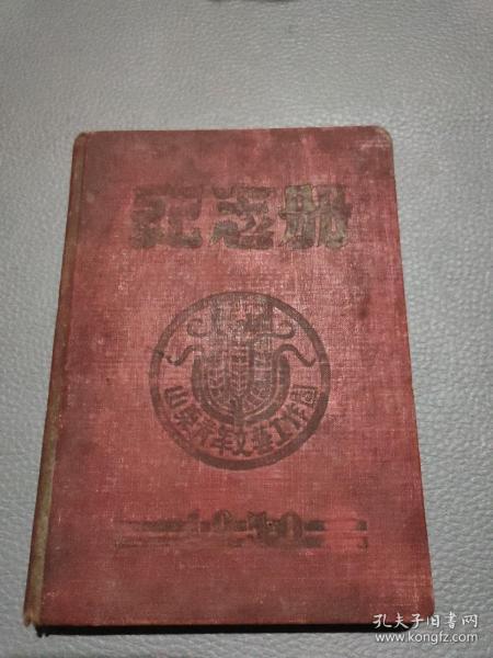 日记本  【山东青年文艺工作团】1950年