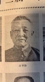 北京日报       1982年9月13日 1*党的12届一中全会在北京举行。268元