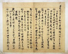 何绍基日记册《种竹日记》  共如图五面,不全 折页装