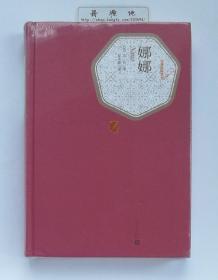 娜娜  左拉小说名著 名著名译丛书 精装插图版 一版一印 塑封