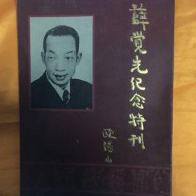 纪念著名粤剧表演艺术家:薛觉先先生纪念特刊,大量民国电影照片和艺术年表