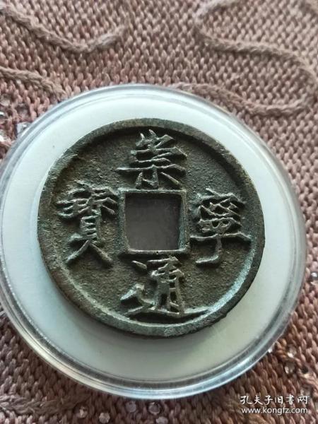 崇宁通宝母钱,尺寸35-3MM重11.7克