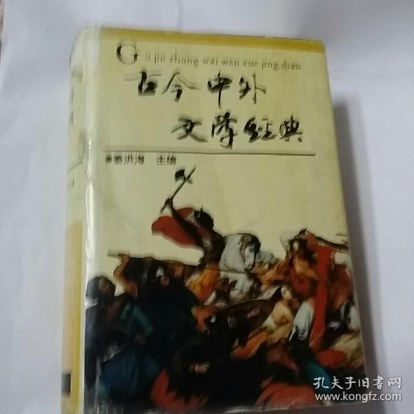 古今中外文学经典(硬精装,一版一印仅印6000册)