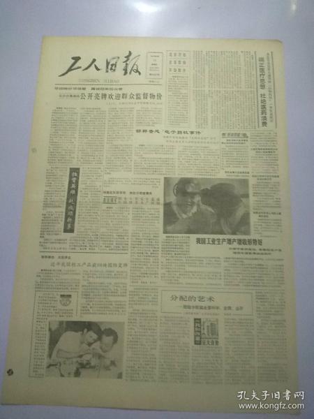 工人日报1987年8月13日