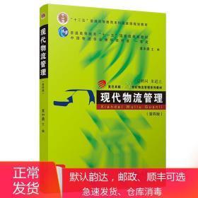 二手现代物流管理 第四4版 黄中鼎 复旦大学出版社9787309138375