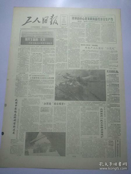 工人日报1987年8月21日