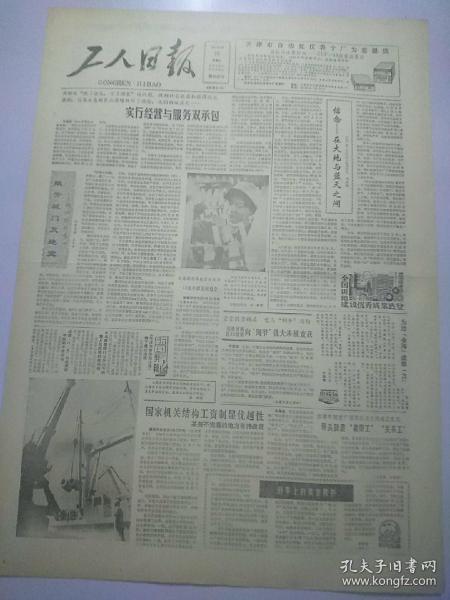 工人日报1987年8月23日