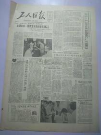 工人日报1987年8月26日
