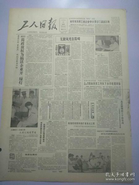 工人日报1987年8月27日