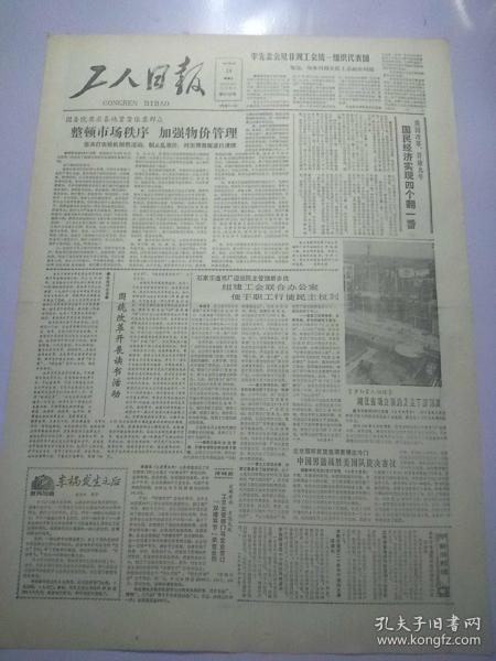 工人日报1987年8月28日