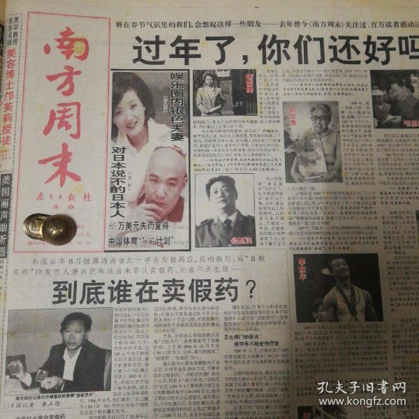 对日本说不的日本人!中国体育军团1997作战计划!温暖的钟声,白桦。《南方周末》
