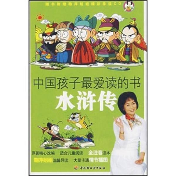 中国孩子最爱读的书·水浒传(配CD)(少儿)