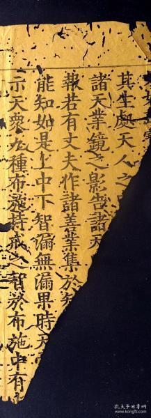 宋代福州刻佛经的典型标本!宋代毗卢藏典型标本一折!黄麻纸超厚!帘纹两指宽!墨黑如漆、秀雅古劲、宋刻宋印!
