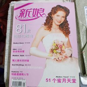 新娘杂志两本