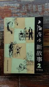 上海演唱新故事 1984年第2期