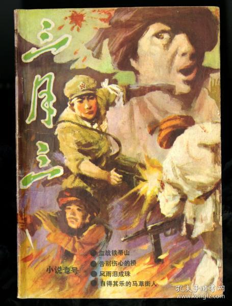 三月三1986年总20期(小说专号)