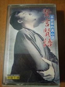 磁带:巫启贤 贤言贤语―巫启贤的真心话