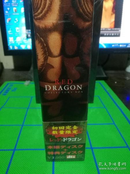 DVD   日版 红龙  初回限量收藏版