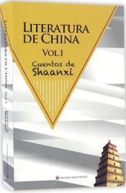 中国文学.陕西卷.上:西文
