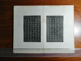 文征明小楷书《千字文》清代老拓片经折装一册