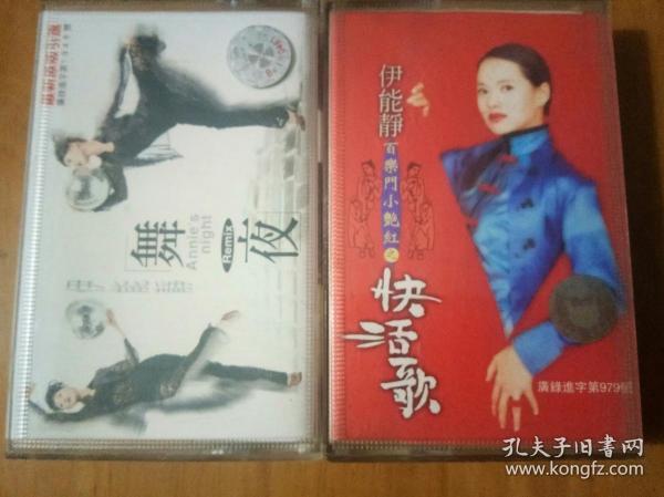 两盒磁带合售: 一、伊能静 舞夜;二、伊能静 百乐门小艳红之快活歌