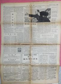 人民日报1960.4.21(第7.8版)