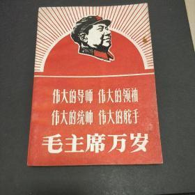 伟大的导师,伟大的领袖,伟大的统帅,伟大的舵手《毛主席万岁》(1968.4)内有林彪题词——科左后旗革命委员会纪念——(位置:红柜③号)