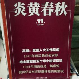 炎黄春秋2013.11期