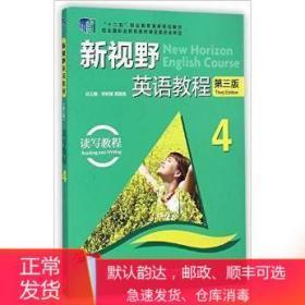 二手新视野英语教程读写教程4第三3版郑树棠周国强 外语教学